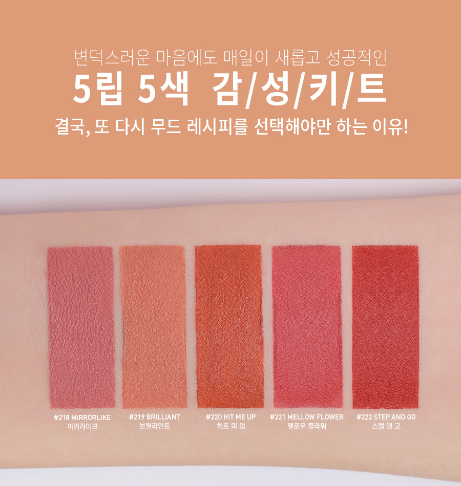 3CE Mood Recipe Lip Color Mini Kit