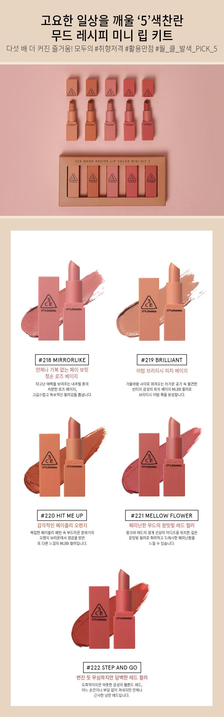 3CE Mood Recipe Lip Color Mini Kit