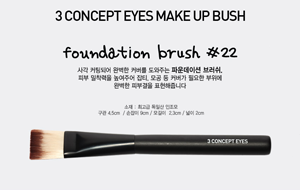 3CE FOUNDATION BRUSH #22