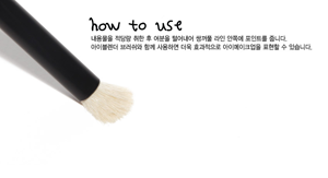 3CE EYE SMUDGE BRUSH #14